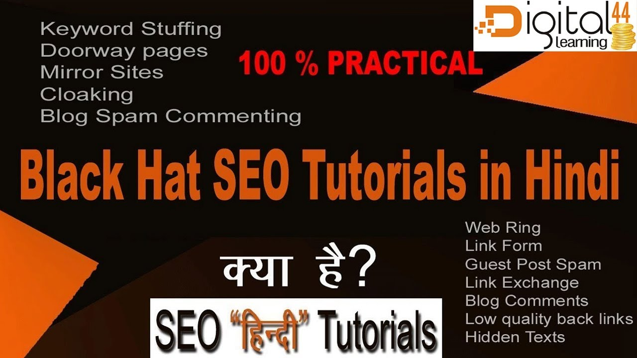 92b7e1d4c8e Best Black Hat SEO Tutorials Hindi   URDU - Digital learning 44 ...