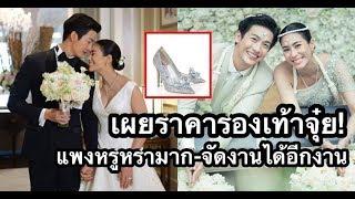 จุ๋ย วรัทยา เผยราคารองเท้าแก้ว ที่ใส่ในงานแต่ง สวยหรูแต่แพงมาก! เอาเงินไปจัดได้อีกงาน
