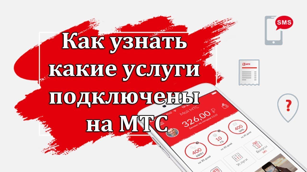 Пожаловаться на плохое качество связи мтс