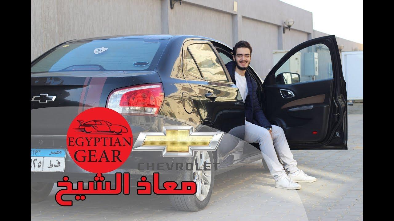 Chevrolet New Optra Review - مراجعة وتجربة قيادة شيفروليه نيو اوبترا مع معاذ الشيخ