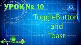 Android обучение. Урок 10. ToggleButton, Всплывающие сообщения (Toast Notification) | Android Studio