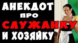 АНЕКДОТ про Старую Хулию Самые Смешные Свежие Анекдоты