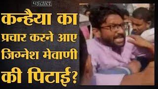 Begusarai में Kanhaiya Kumar की Campaigning कर रहे Jignesh Mevani की पिटाई हुई। Giriraj Singh