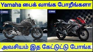 Yamaha பைக் வாங்க போறவங்க அவசியம் இந்த வீடியோவை பாத்துட்டு போங்க | Yamaha Bike Updates