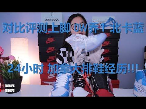 小姐姐Off White耐克air Jordan 1联名对比视频!!一起来看看OW X Nike AJ1 UNC北卡蓝 和 Chicago芝加哥的区别吧!