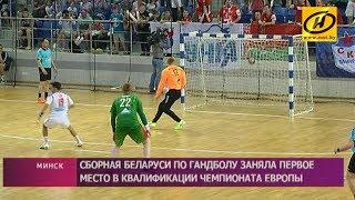 Гандболисты сборной Беларуси заняли первое место в отборочном турнире чемпионата Европы