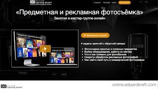 Курс «Предметная и рекламная фотосъемка» Как будет проходить обучение в мастер-группе