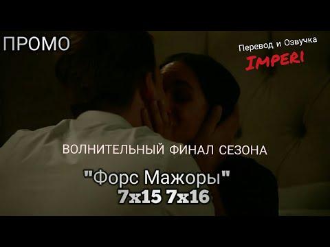 Кадры из фильма Форс-мажоры (Suits) - 5 сезон 15 серия