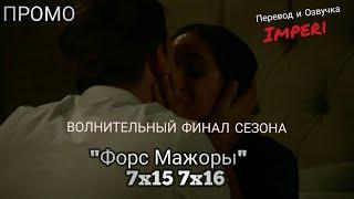 Форс Мажоры 7 сезон 15 16 серии / Suits 7x15 7x16 / Русское промо