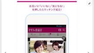 ゼクシィ恋結びダウンロード・無料スマホゲーム・[Android][iOS]