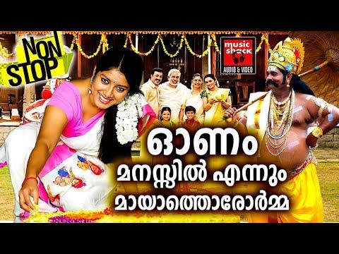 ഓണം മനസ്സിൽ എന്നും മായാത്തൊരോർമ്മ # Onam Special Songs # Malayalam Onam Songs