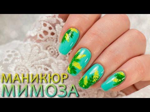 Быстрый рисунок на ногтях Мимозаиз YouTube · С высокой четкостью · Длительность: 1 мин43 с  · Просмотры: более 10000 · отправлено: 13.02.2016 · кем отправлено: Красивый маникюр Dekorrum