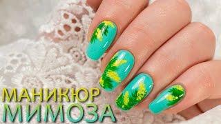 Быстрый рисунок на ногтях Мимоза