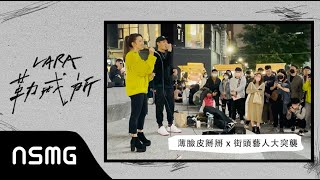 《Lara勒戒所》- EP6 Lara搶飯碗?薄臉皮掰掰 街頭藝人大突襲 | Lara surprises street performers!