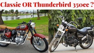 Which is the Best Royal Enfield Bike ? Classic 350 OR Thunderbird 350cc | Which you Should BUY ?