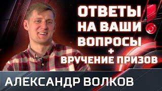 Волков - о допинге, Боге, лучших изобретениях человечества, мечте и страхах детства