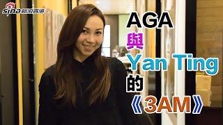 AGA與Yan Ting的《3AM》