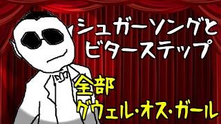 【初投稿】シュガーソングとビターステップ【全部 グウェル・オス・ガール / にじさんじ】