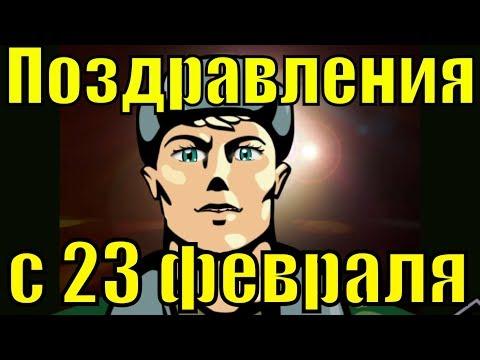 Поздравление 23 февраля 2019 с Днем защитника отечества видео поздравления