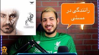 RANANDEGI DAR MASTI SHAHIN NAJAFI REACTION VIDEO - واکنش به رانندگی در مستی شاهین نجفی