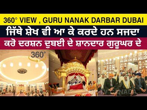 Guru Nanak Darbar Sikh Guruduara Dubai 360° View