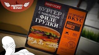 Разогрел и съел: Бургер с томлёным филе грудки (Мираторг)