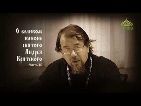 Великий покаянный канон Андрея Критского объясняет священник Константин Корепанов. Часть 10