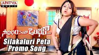 Silakaluri Peta Promo Video Song - Saahasam Seyaraa Dimbhakaa Movie Songs - Sri, Hameeda