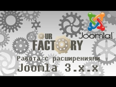 Расширения. Joomla 3.0