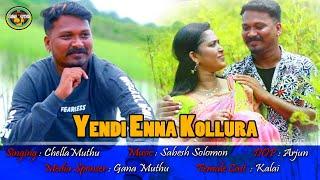 Yendi Enna Kollura  ll  Chella Muthu Love Song 2020 ll  Gana Muthu Media