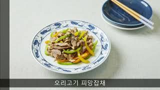 '오리고기 피망잡채' 해독·원기회복에 좋은 다이어트 레…