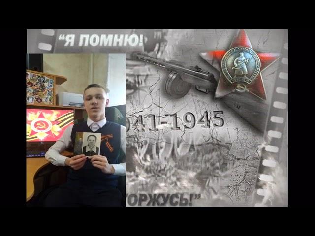 Плакунов Кирилл, проект ''Герой моей семьи, герой моей страны''
