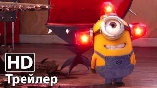Гадкий я 2 - новый русский трейлер   Стив Карелл   HD