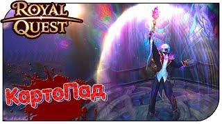 Royal Quest - КартоПад (Когда Ресква подкрутила шанс)