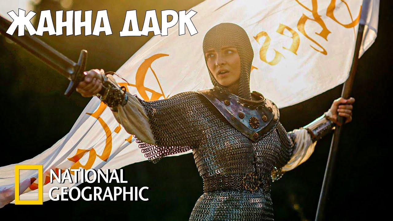 Жанна д'Арк - Тайны истории (3 серия из 13) | National Geographic