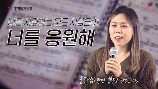제자들아! 응원해(수능보는 수험생들 )ㅣ 경기도교육청T…