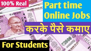 Part time online jobs for students Earn online money By Chenstalk