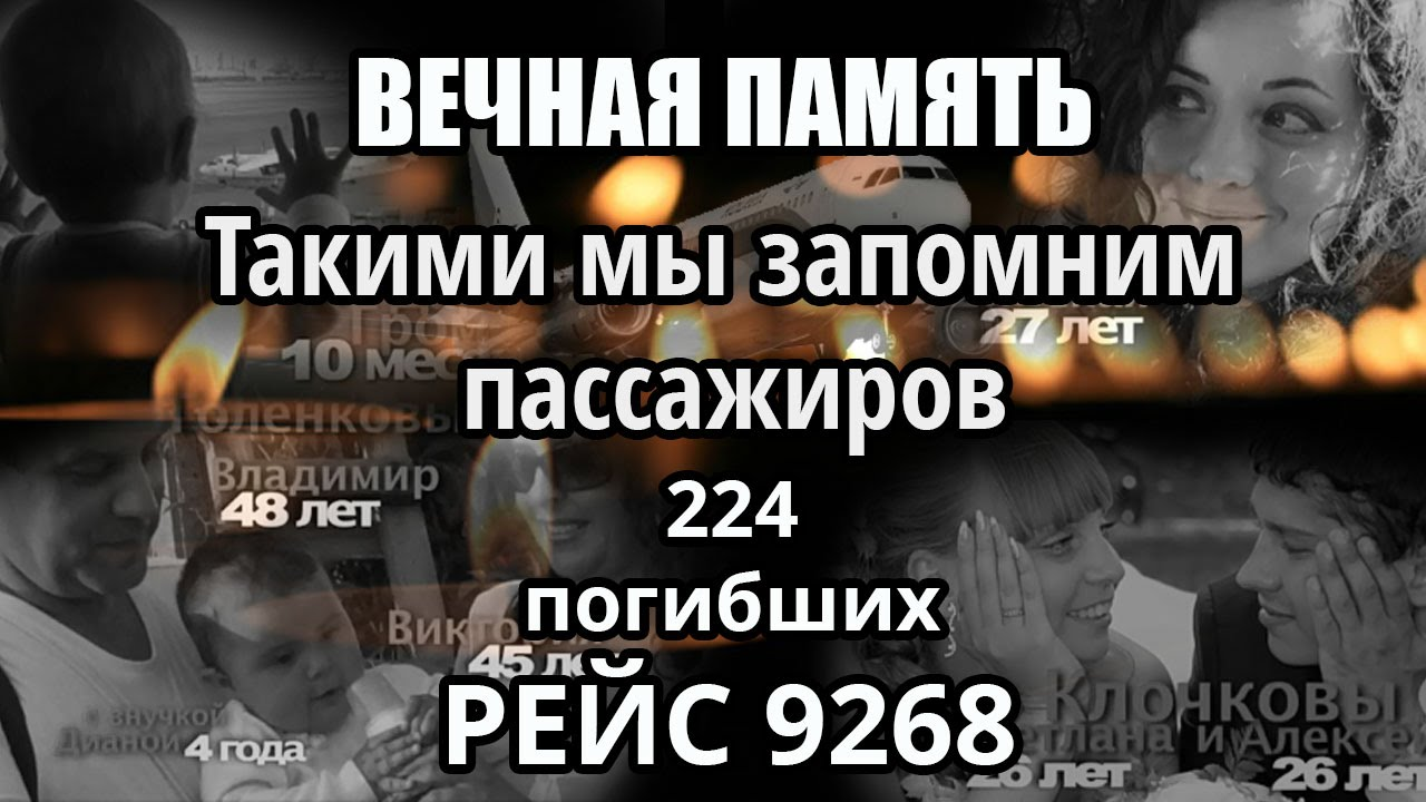РЕЙС 9268: ВЕЧНАЯ ПАМЯТЬ фото погибших - YouTube