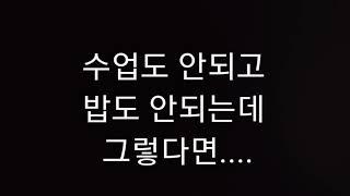 [한국민속촌 꽃거지] 담임선생님은 외롭지않아 3번째 이…