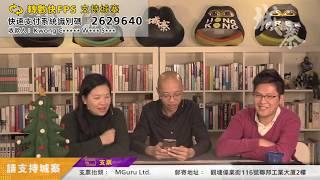 有請偽局長 - 25/12/19 「解‧圍」2/2