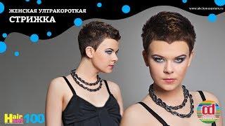 Ультракороткая женская стрижка HairSet 100