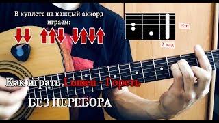Как играть Lumen (Люмен) - Гореть БЕЗ ПЕРЕБОРА (Аккорды + Схема Боя)