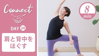 【Day24】 Connect - 30 Days Yoga 肩と背中をほぐす #443