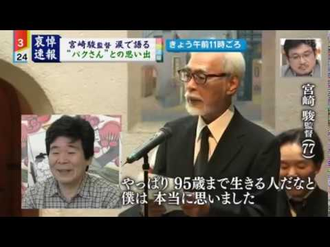 Hayao Miyazaki Farewells to Isao Takahata [English Subbed]