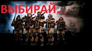"WarFace - (песня на конкурс) ""ВЫБИРАЙ"" ..."