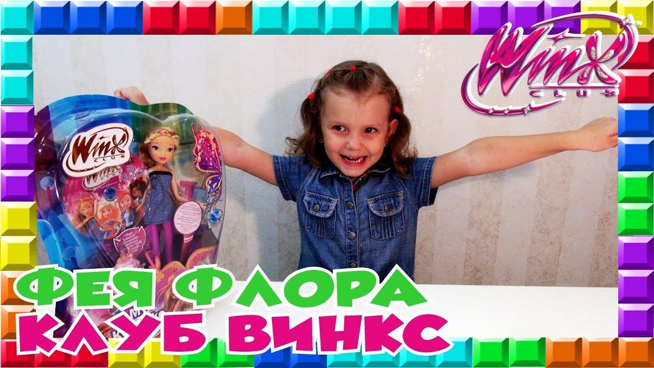Клуб ВИНКС Фея ФЛОРА караоке Winx Club Fairy FLORA karaoke
