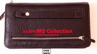 Клатч MD Collection для мужчин - обзор