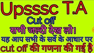 Upsssc T.A Cut off  आप के सर्वे के आधार पर है यह।