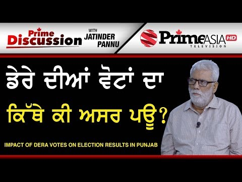 Prime Discussion (877) || Impact of Dera Votes on Election Results in Punjab