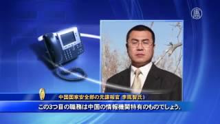 中国のスパイに情報提供 米国務省女性職員が逮捕 20170403